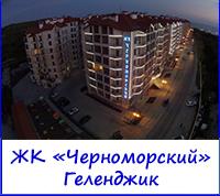 ЖК «Черноморский»