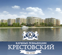 Клубные резиденции «Крестовский de luxe»